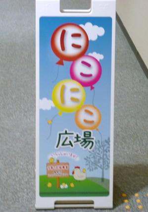 nikonikokannbannP1000876.JPG
